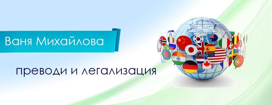 TRANSLATION AGENCY VANIA MIHAILOVA