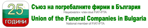 Union of the Funeral Companies in Bulgaria