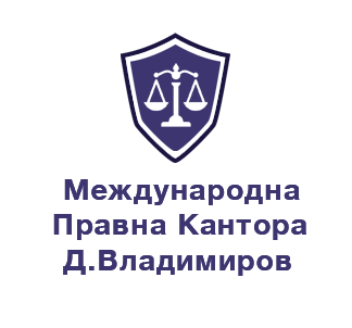 law office D.Vladimirov and Partners